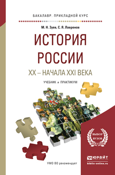 История России ХХ - начала ХХI века. Учебник и практикум для прикладного бакалавриата