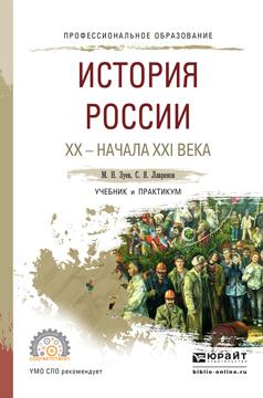 История России ХХ - начала ХХI века. Учебник и практикум для СПО