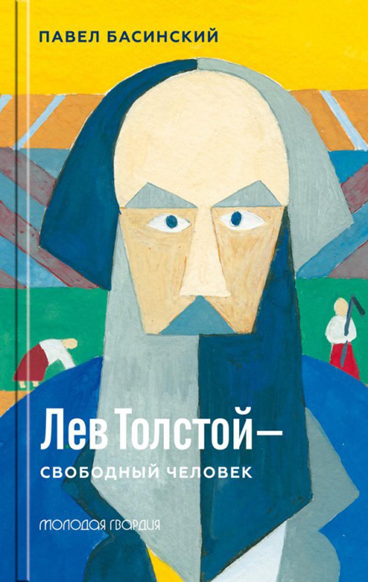 Павел Басинский Лев Толстой - свободный человек