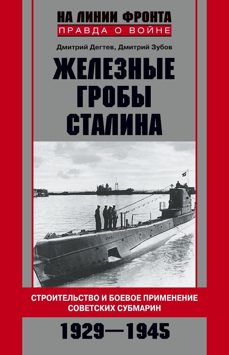 Дмитрий Дегтев, Зубов Железные гробы Сталина