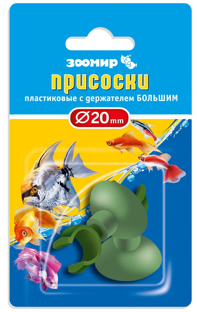 """Присоски """"Зоомир"""", пластикоые, с большим держателем, диаметр 20 мм, 2 шт"""