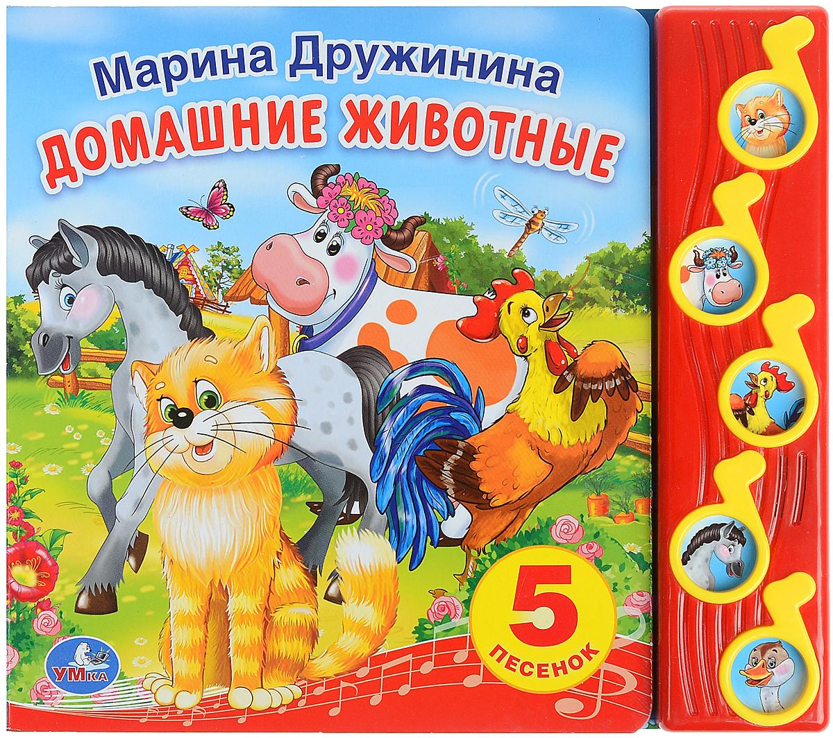 Книги для детей о животных со звуком