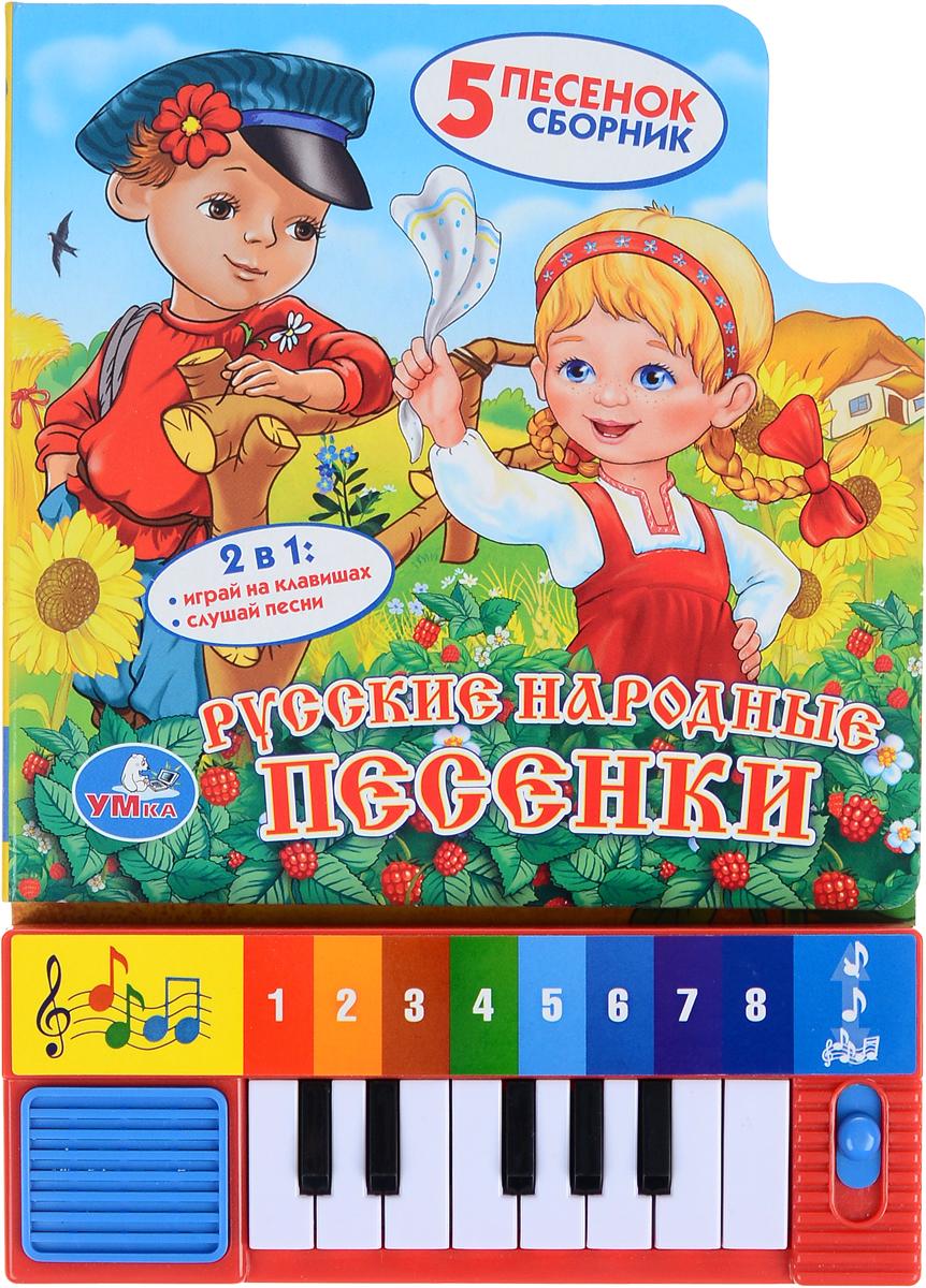 Умка. Русские народные песенки