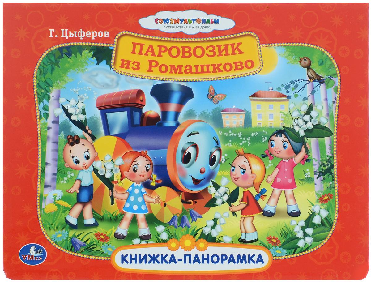 Паровозик из Ромашково. Книжка-панорамка недорого
