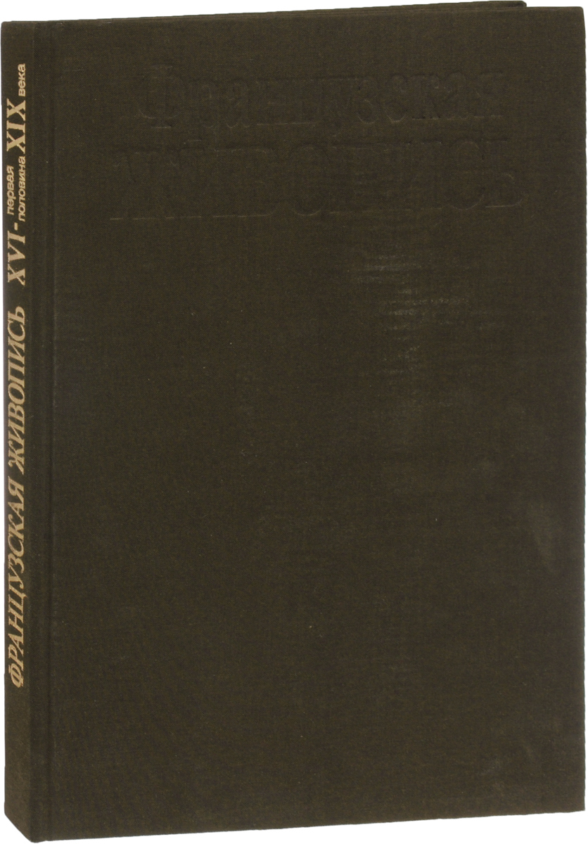 Французская живопись. XVI - первая половина XIX века и а кузнецова французская живопись xvi первой половины xix века каталог