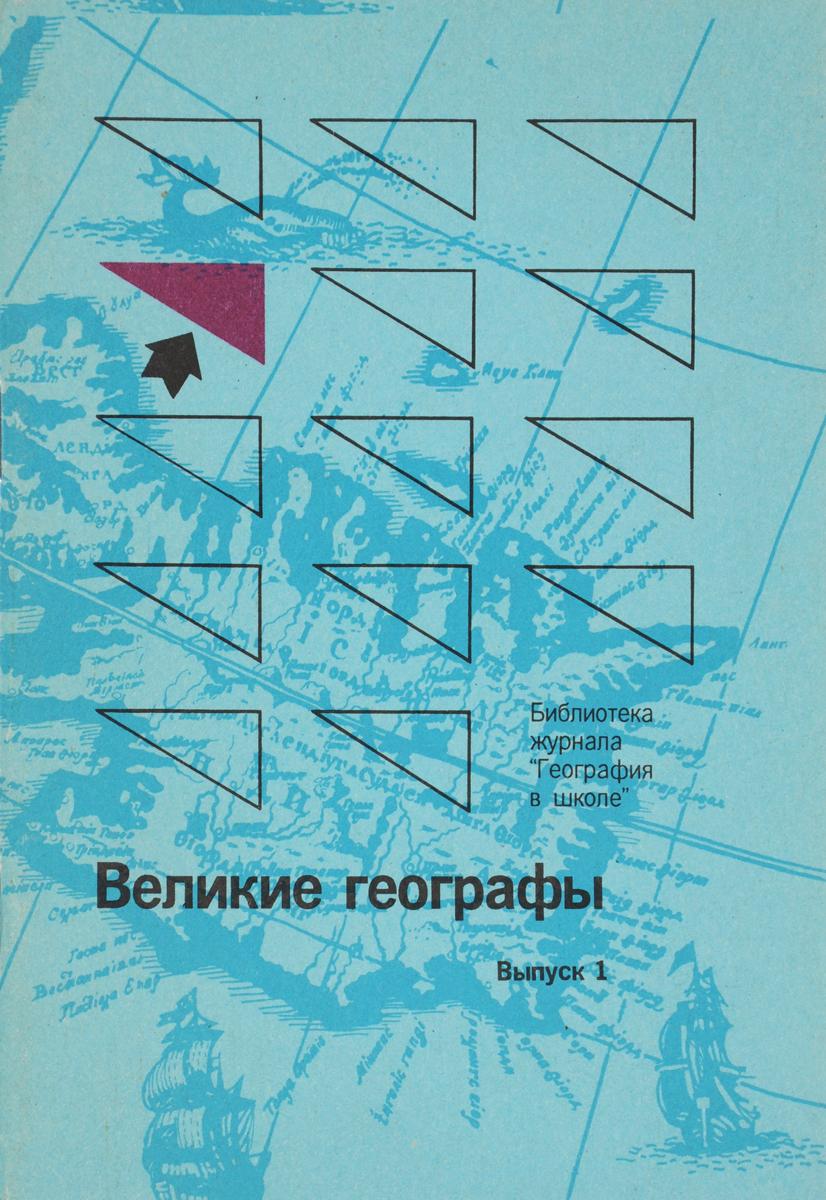 И. А. Ерофеев Великие географы. Выпуск 1