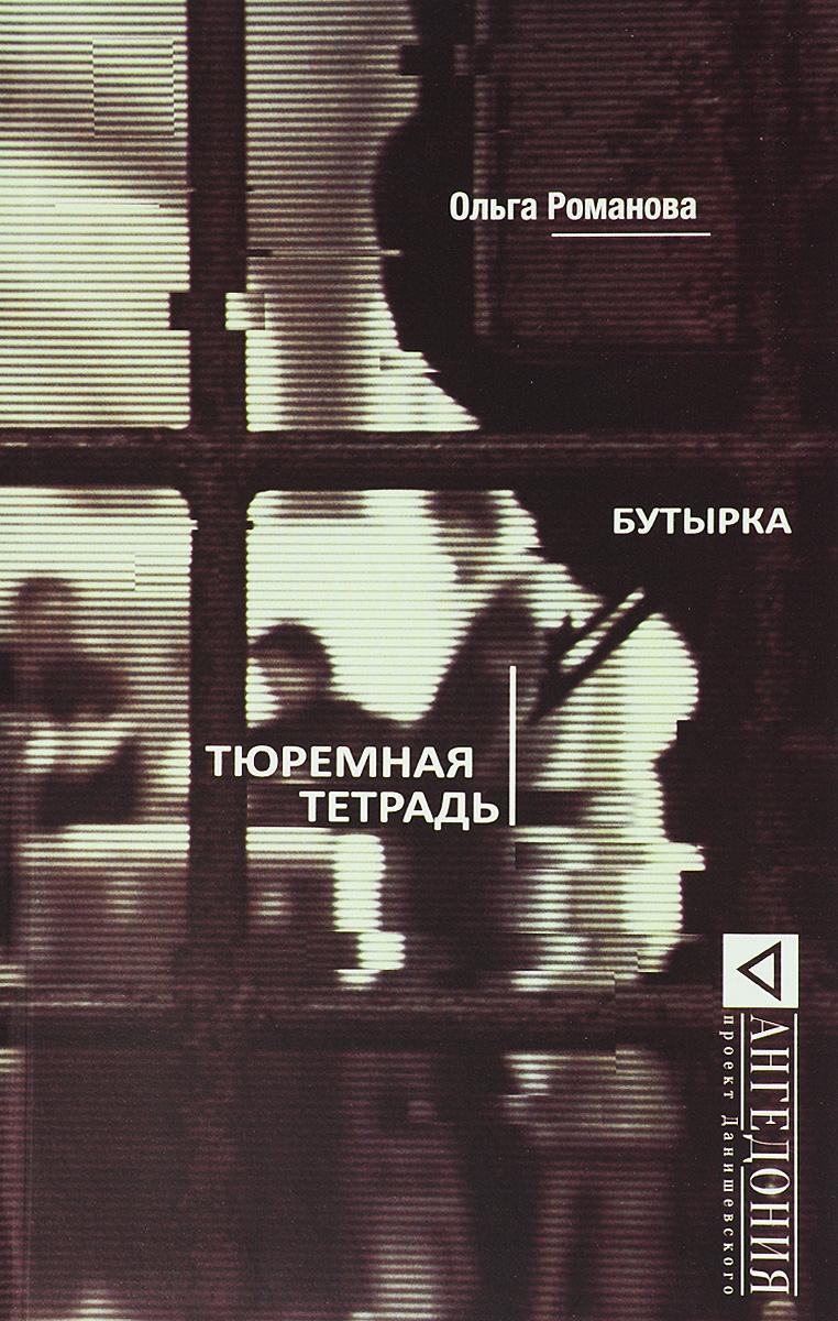Ольга Романова Бутырка. Тюремная тетрадь