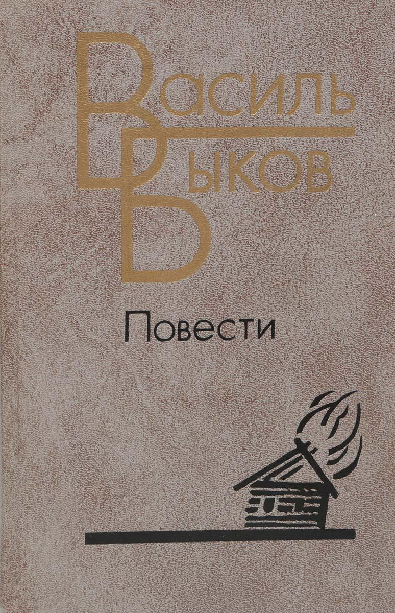 Быков В.В. Василь Быков. Повести