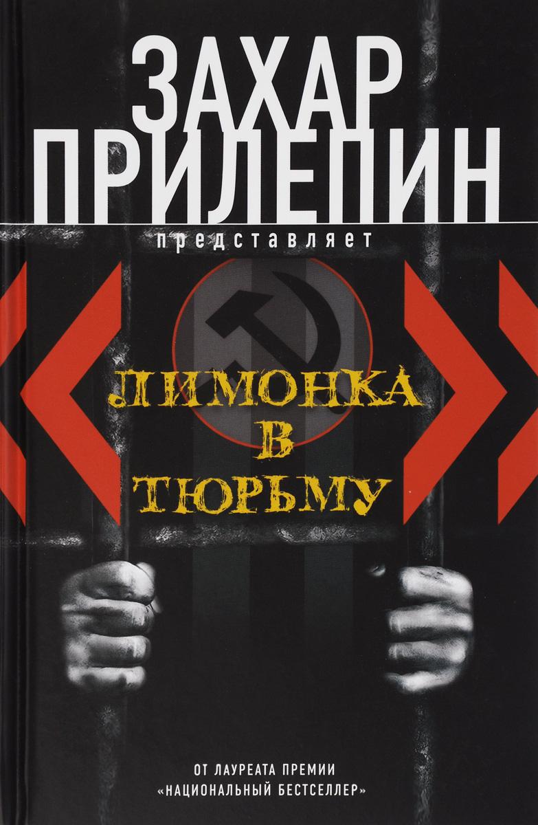 """Книга """"Лимонка"""" в тюрьму"""
