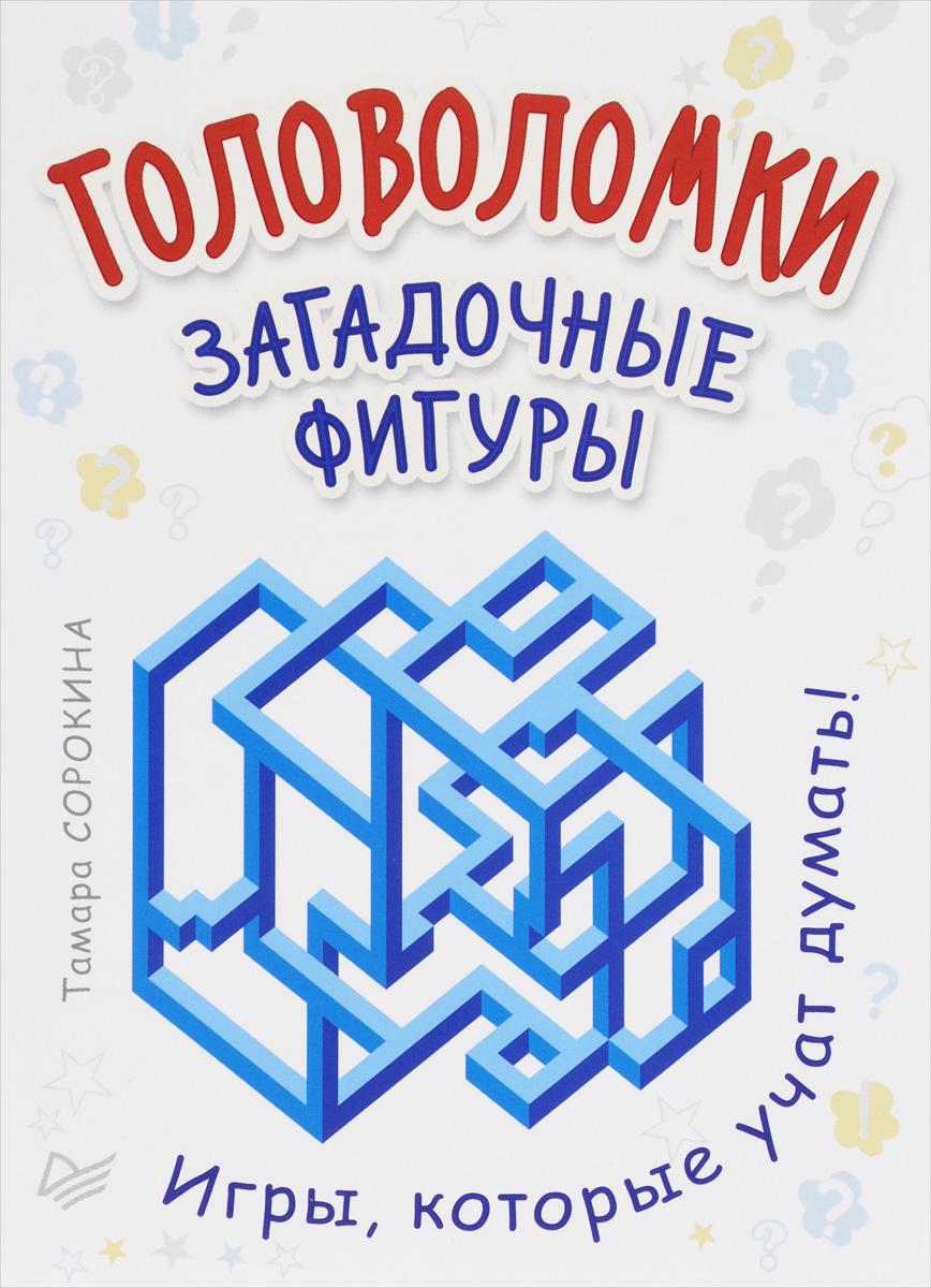 Тамара Сорокина Головоломки. Загадочные фигуры (набор из 25 карточек)