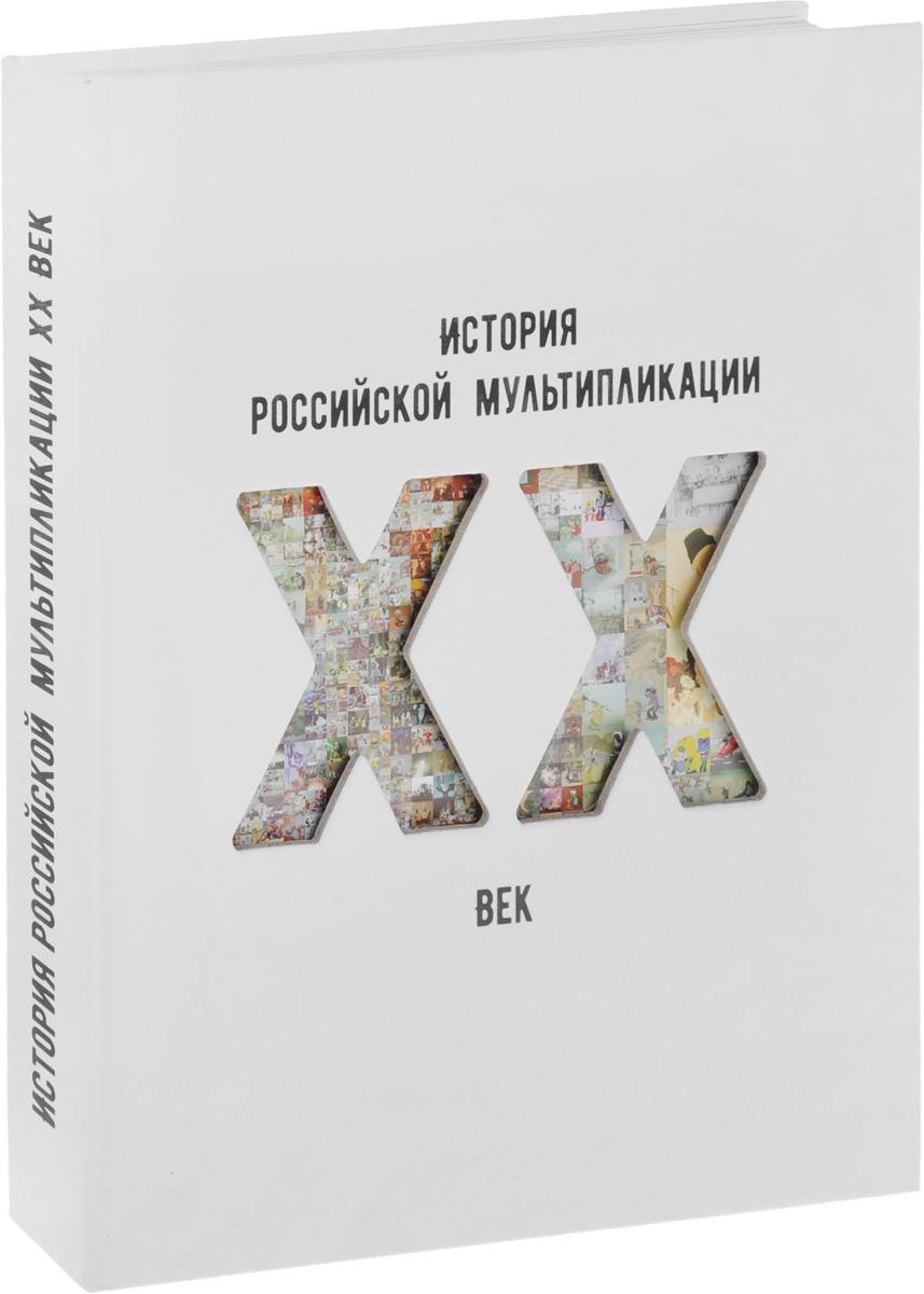 Д. В. Горшкова История российской мультипликации. ХХ век