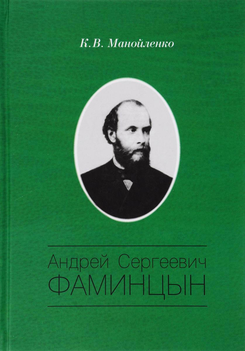К. В. Манойленко Андрей Сергеевич Фаминцын