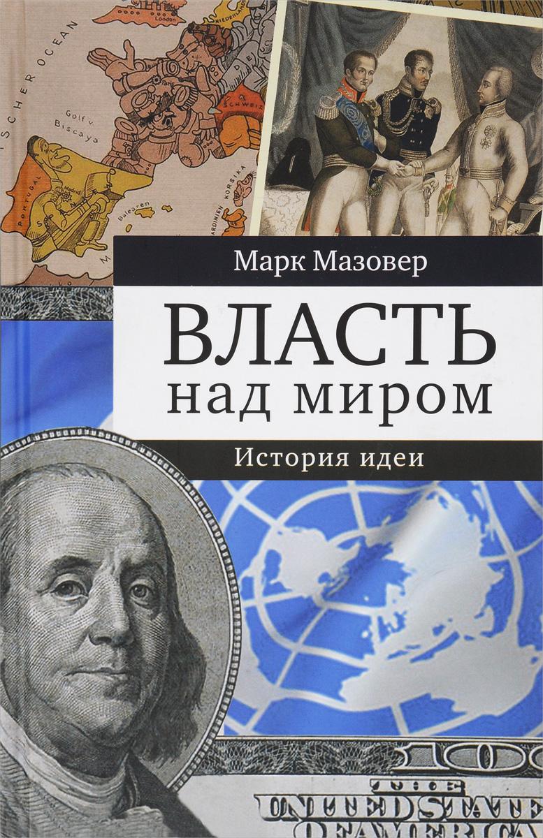 Марк Мазовер Власть над миром. История идеи