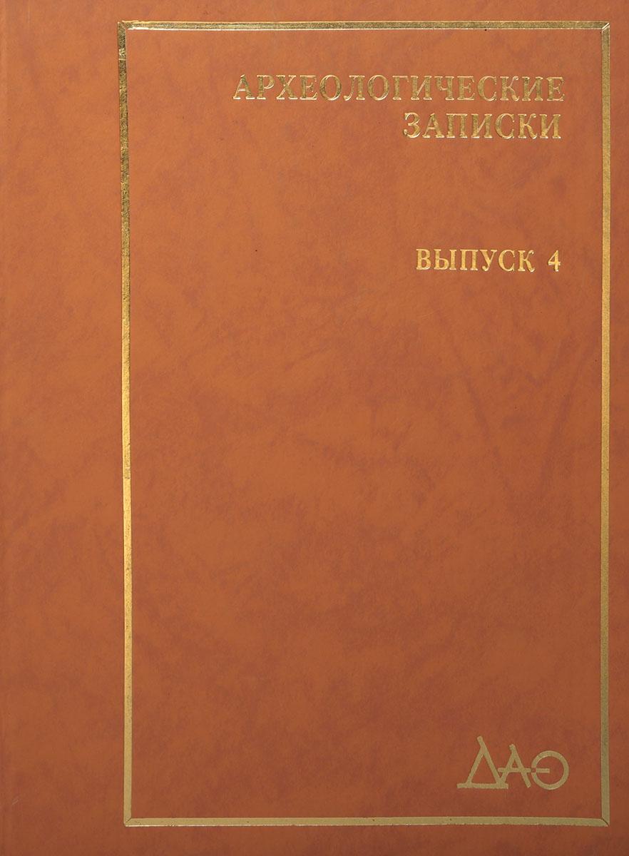 Археологические записки. Выпуск 4 археологические записки выпуск 4
