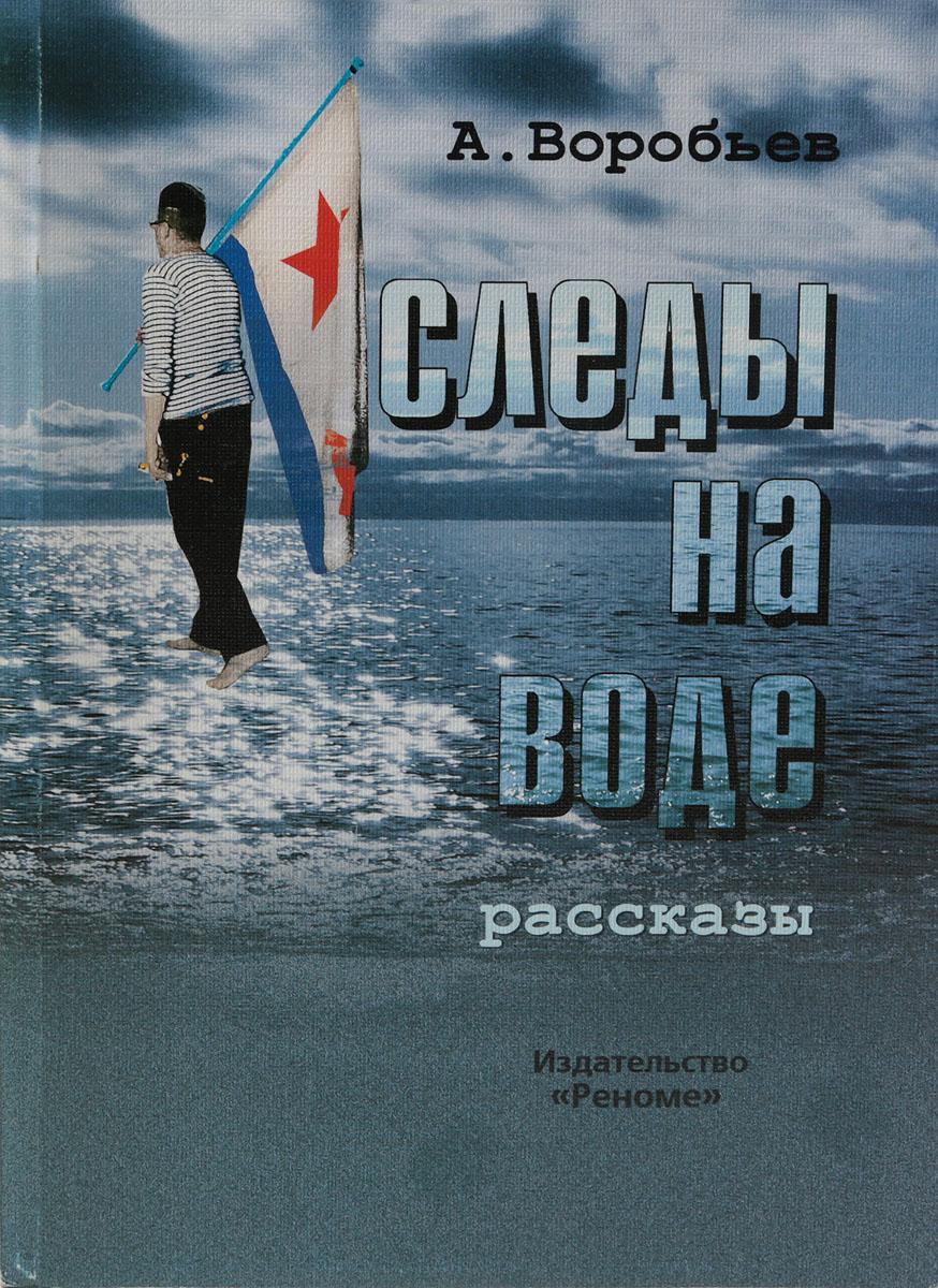 А. Воробьев Следы на воде