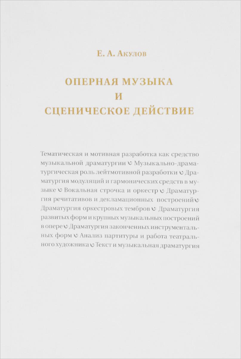 Е. А. Акулов Оперная музыка и сценическое действие