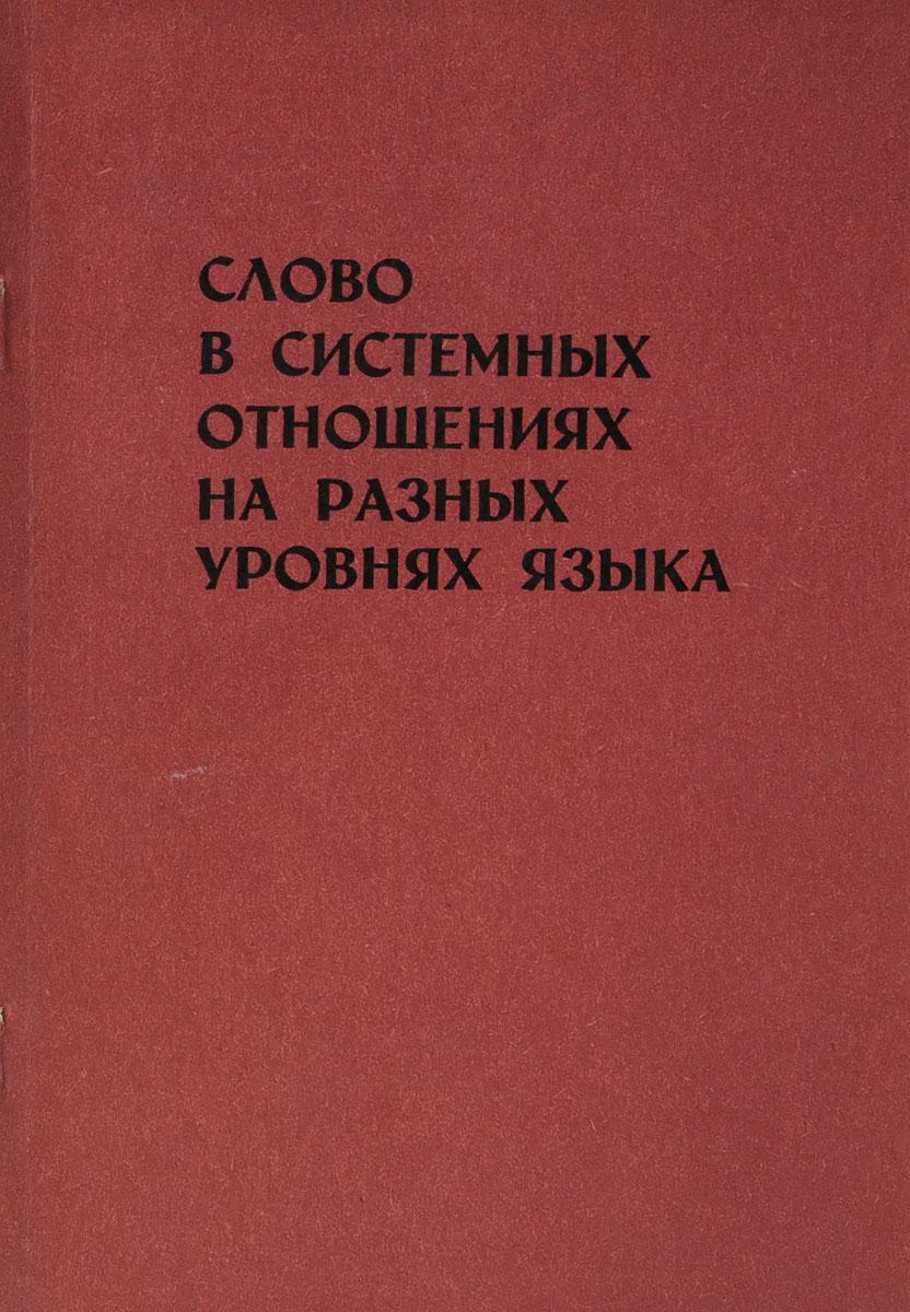 Слово в системных отношениях на разных уровнях языка л л касаткин современная русская диалектная и литературная фонетика как источник для истории русского языка