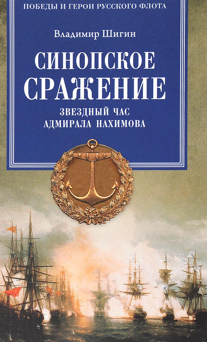 Владимир Шигин Синопское сражение. Звездный час адмирала Нахимова