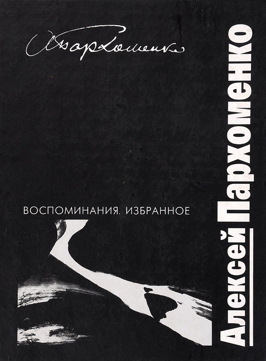 Алексей Пархоменко Алексей Пархоменко. Воспоминания. Избранное