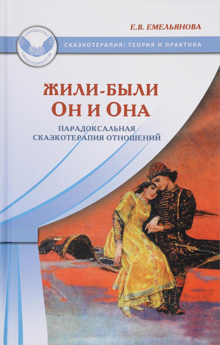 Е. В. Емельянова Жили-были Он и Она. Парадоксальная сказкотерапия отношений