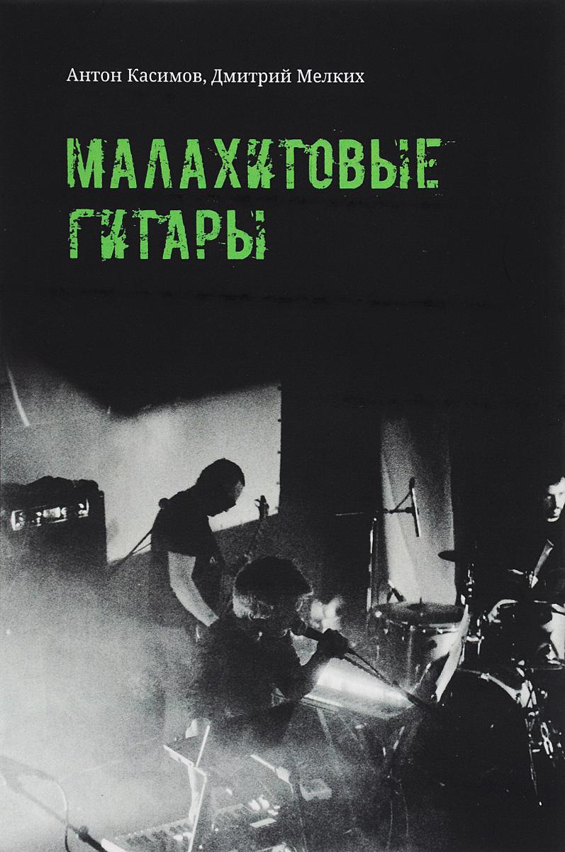 Антон Касимов, Дмитрий Мелких Малахитовые гитары