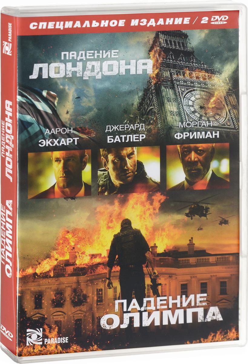 Падение Лондона / Падение Олимпа (2 DVD) цена 2017