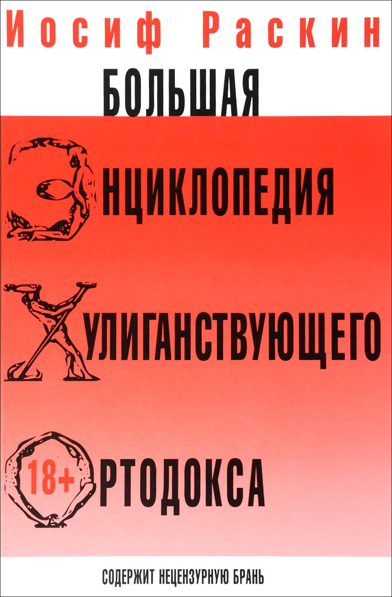 Иосиф Раскин Большая энциклопедия хулиганствующего ортодокса