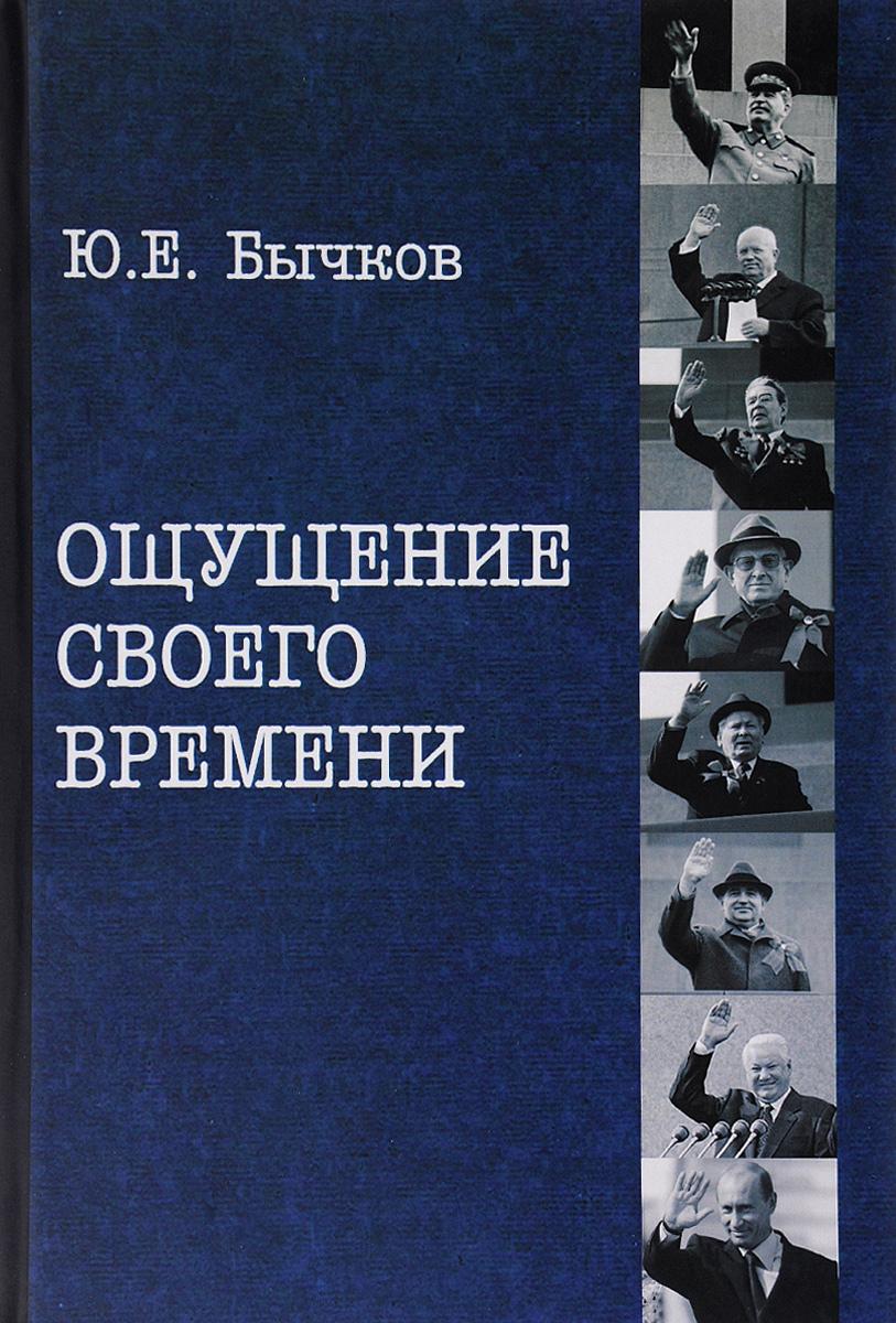 Ю. Е. Бычков Ощущение своего времени. Страницы одной не рядовой биографии