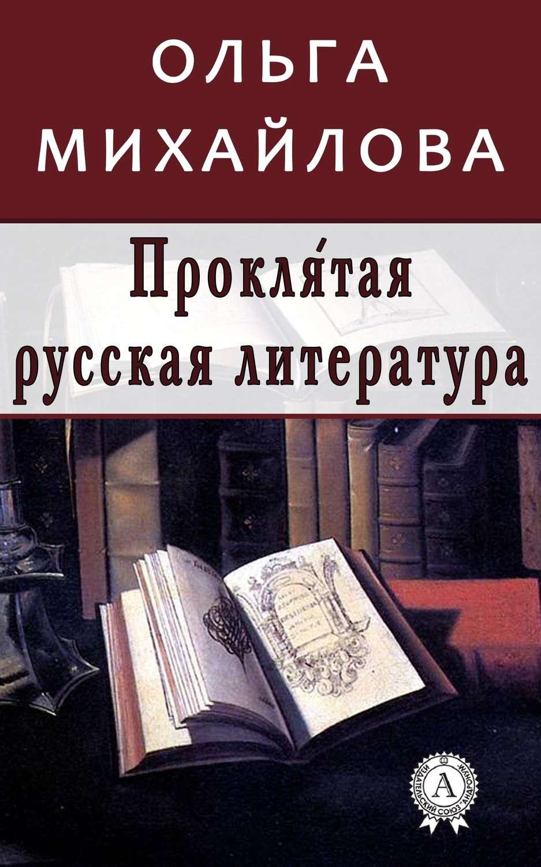 Проклятая русская литература. Доставка по России