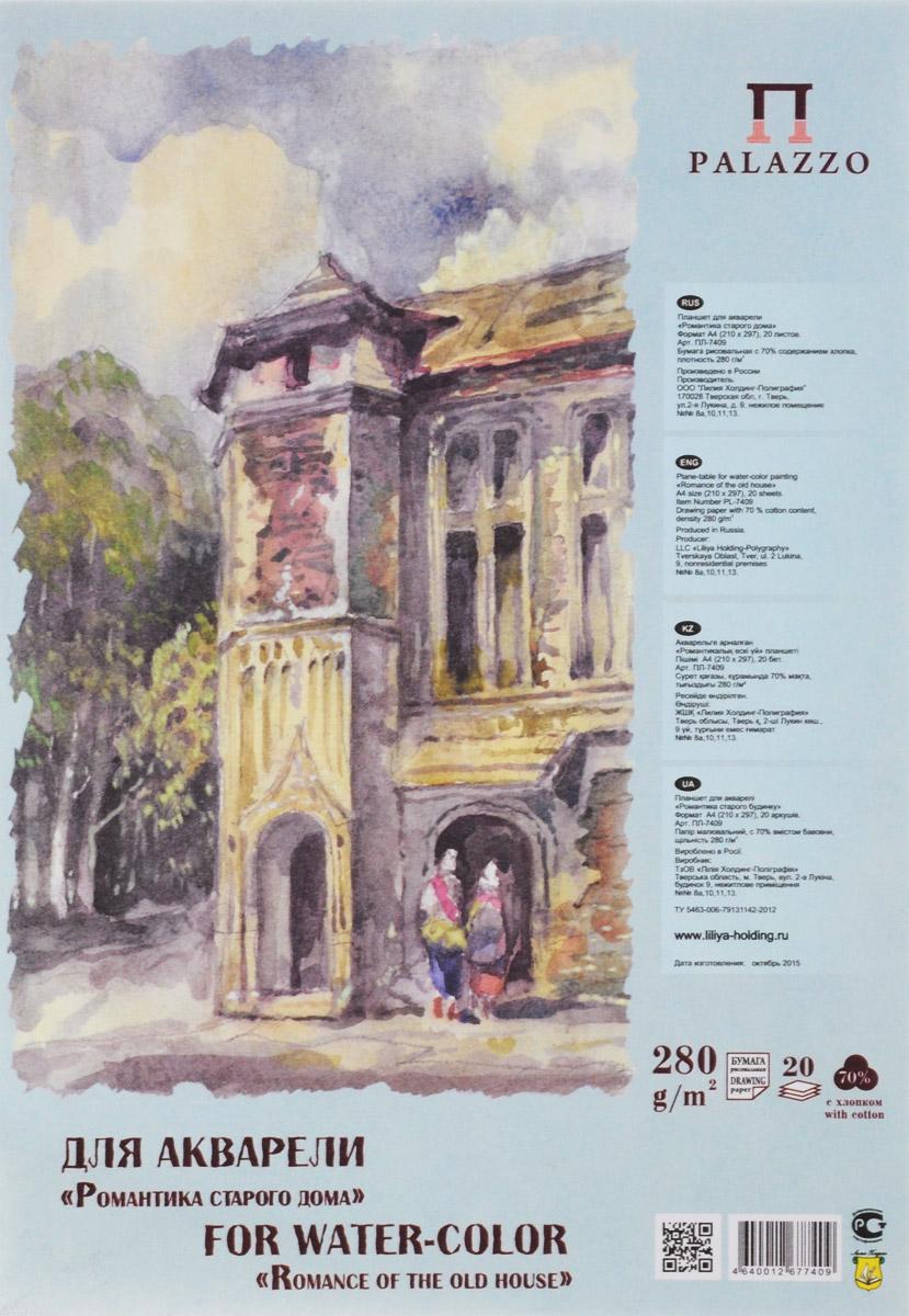 цена Palazzo Планшет для акварели Романтика старого дома 20 листов онлайн в 2017 году