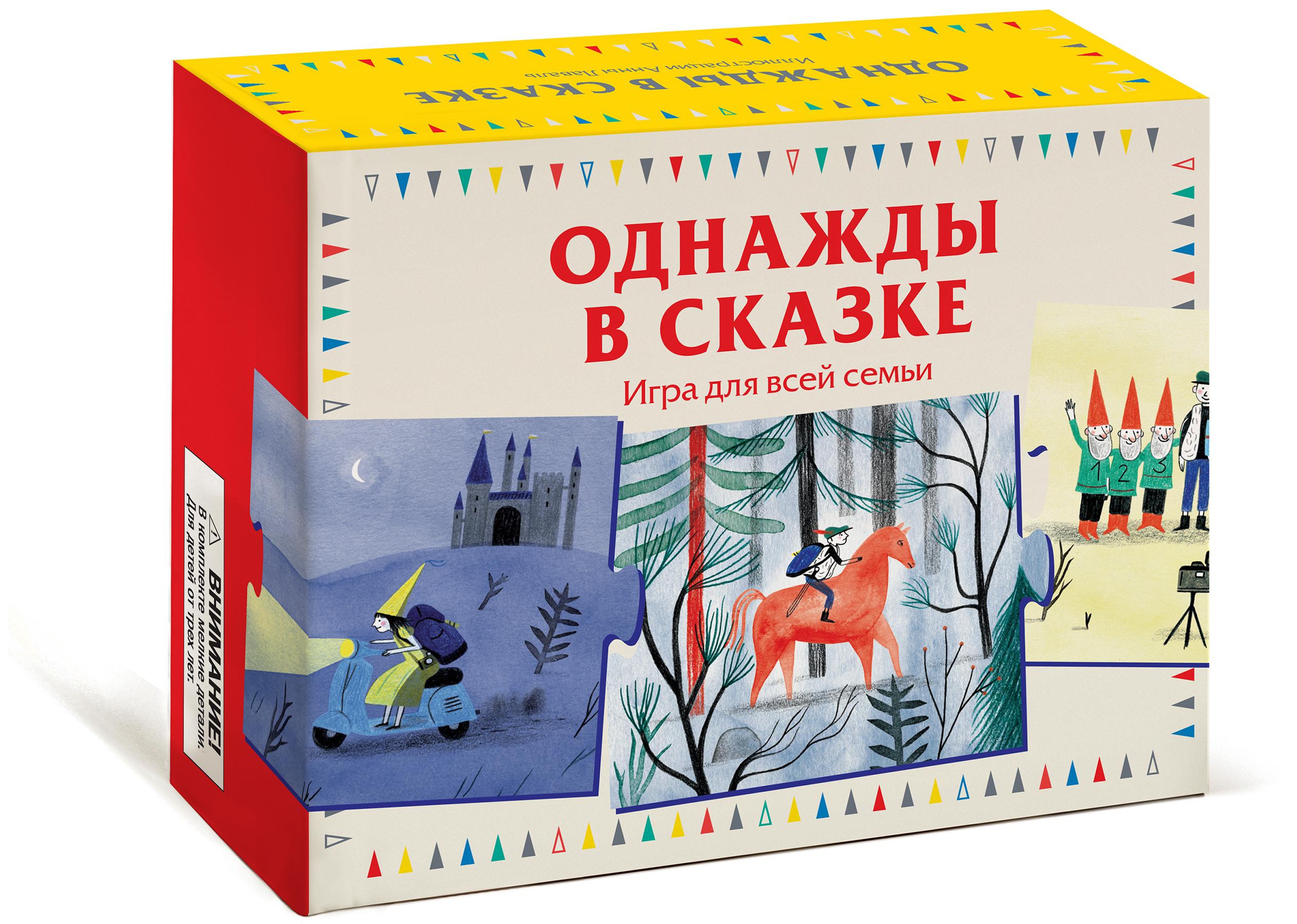 Анна Лаваль Однажды в сказке. Игра для всей семьи (набор из 20 карточек)