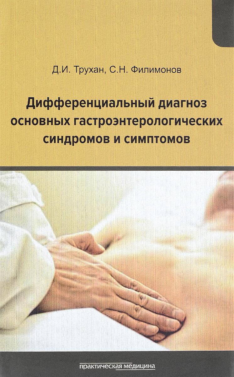 Д. И. Трухан, С. Н. Филимонов Дифференциальный диагноз основных гастроэнтерологических синдромов и симптомов