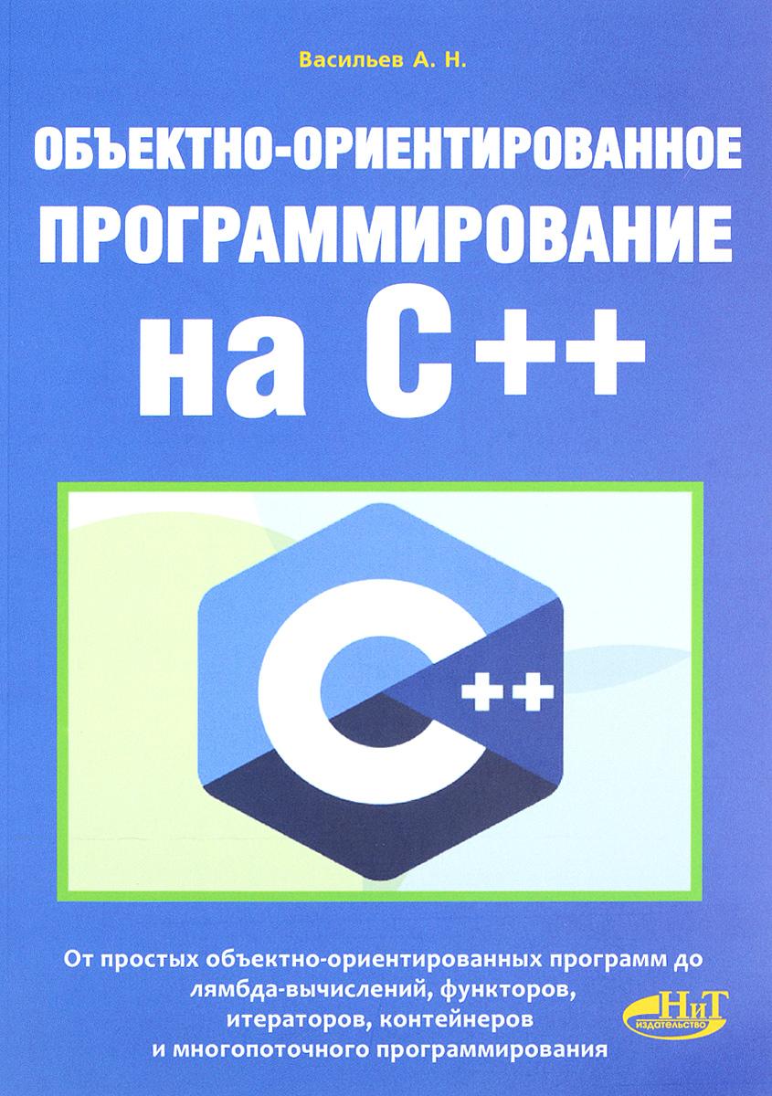 А. Н. Васильев Объектно-ориентированное программирование на C++