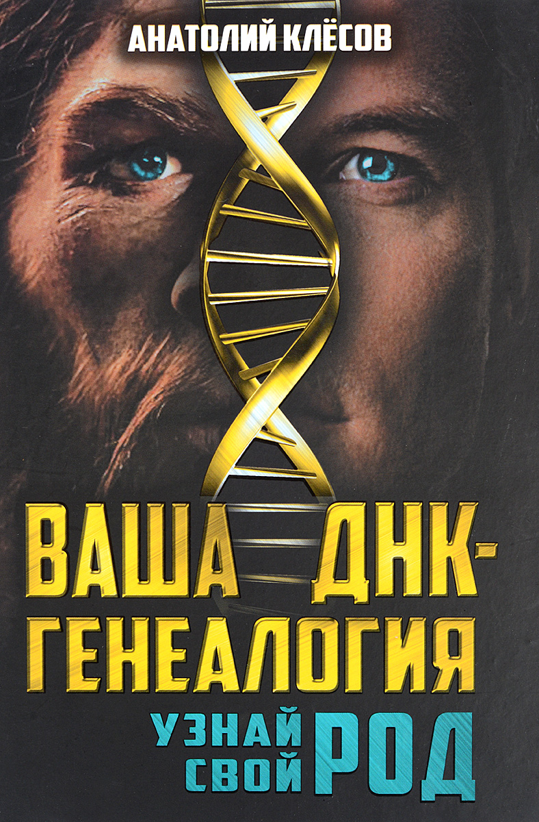 Анатолий Клёсов Ваша ДНК-генеалогия. Узнай свой род