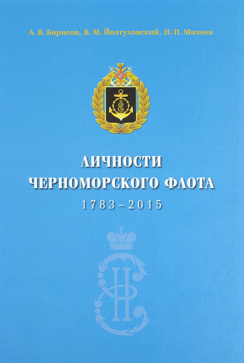 Личности Черноморского флота 1783-2015. Биографический справочник