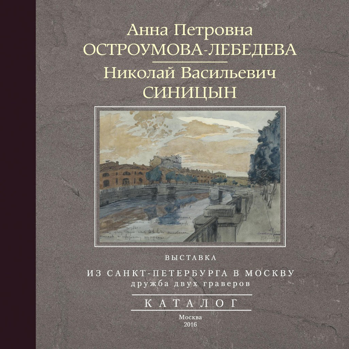 А. П. Остроумова-Лебедева, Н. В. Синицын Из Санкт-Петербурга в Москву. Альбом