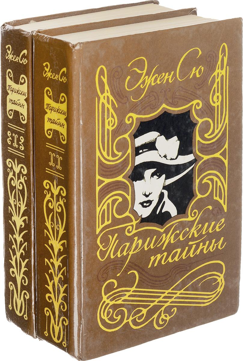 Эжен Сю Парижские тайны (комплект из 2 книг)