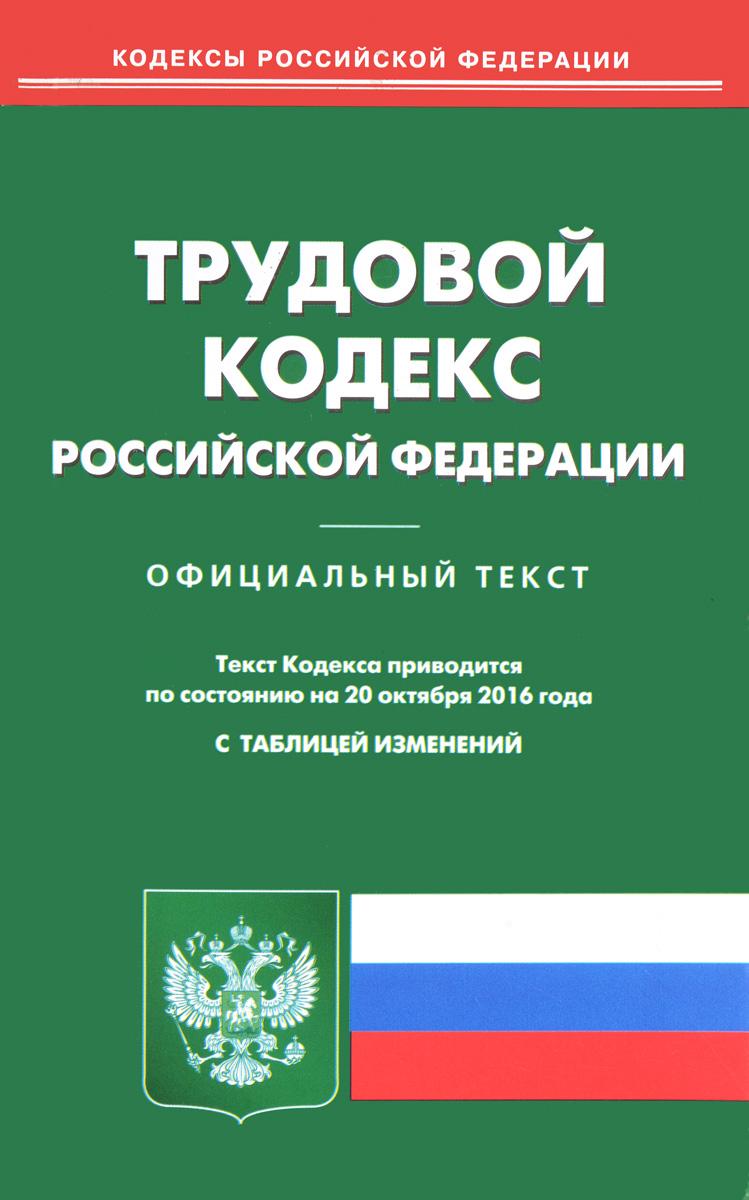 Трудовой кодекс Российской Федерации. По состоянию на 20 октября 2016 года