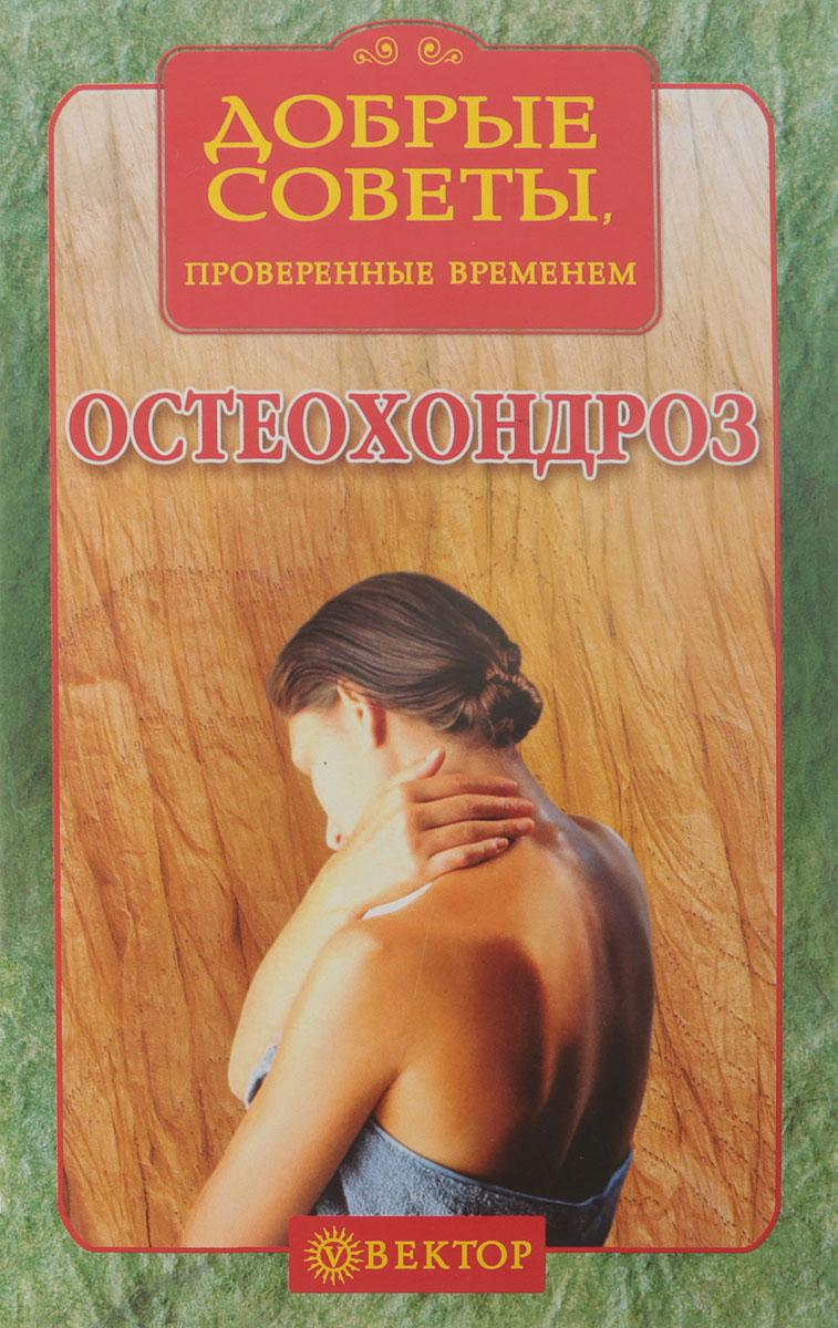 Остеохондроз. Рецепты здоровья