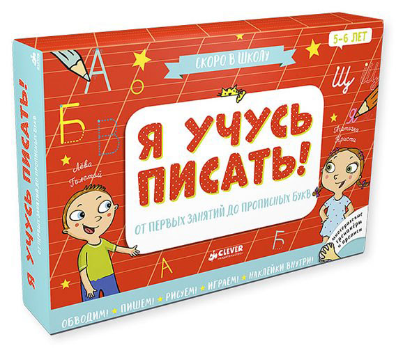 Я учусь писать! (комплект из 7 книг) обучающие книги clever суперзнатоки я учусь писать буквы