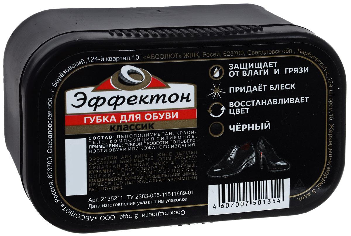 Губка для обуви Эффектон КЛАССИК, цвет: черный крем для обуви эффектон макси цвет коричневый 100 мл