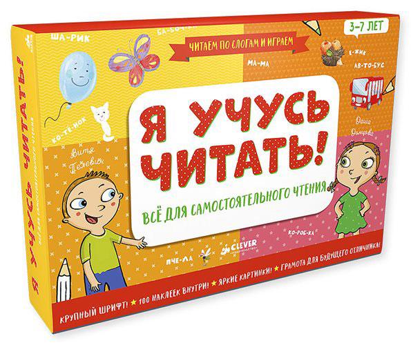 Я учусь читать! (комплект из 5 книг) серия сказка игра 4 книги и учение с увлечением 3 книги