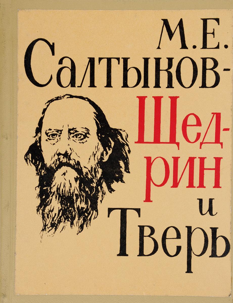 М. Е. Салтыков-Щедрин и Тверь для животных тверь