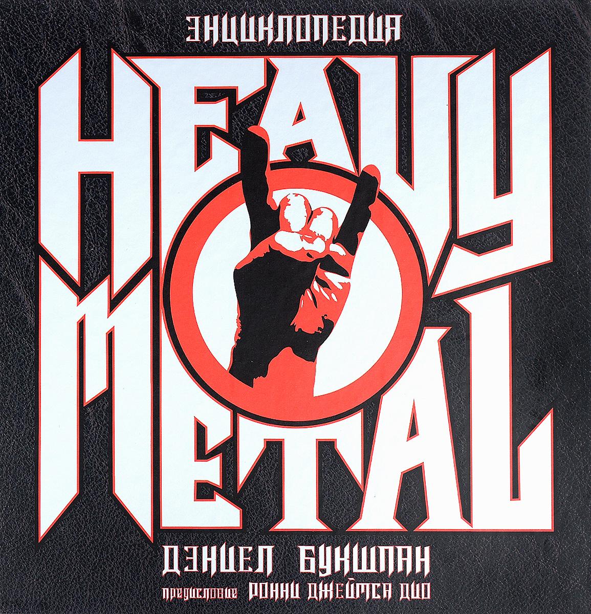 Дэниел Букшпан Энциклопедия Heavy Metal