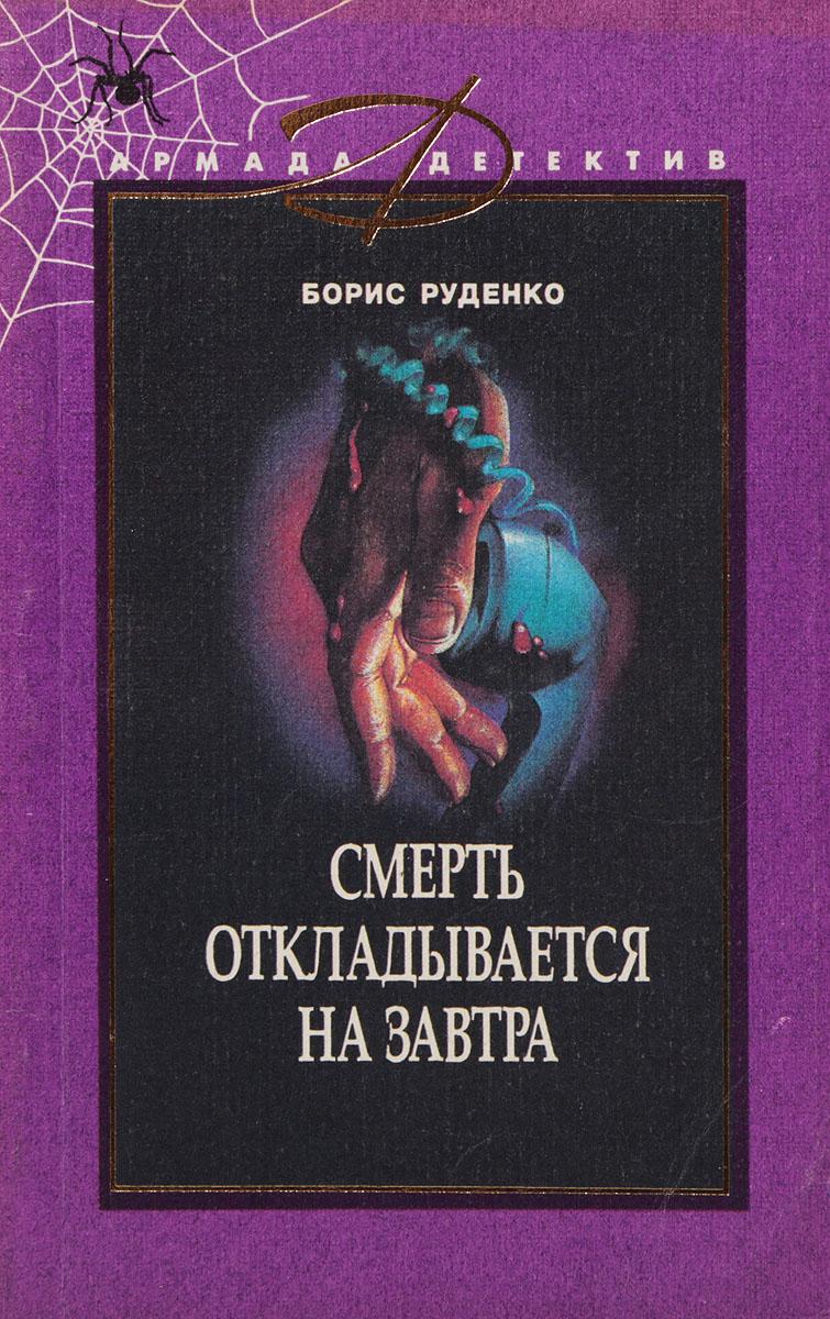 Б. Руденко Смерть откладывается на завтра