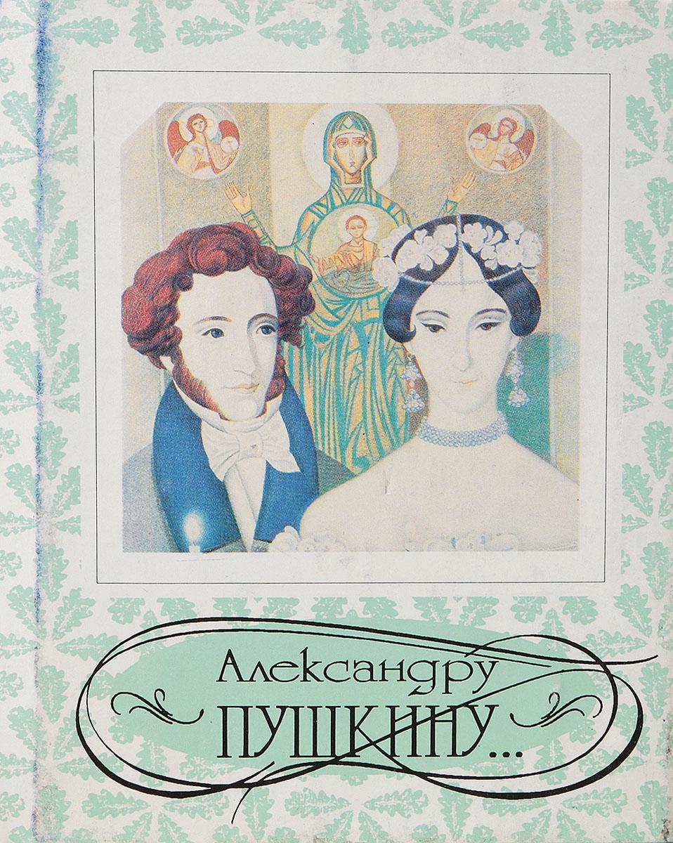 Александру Пушкину... Пушкиниана Дмитрия Арсенина