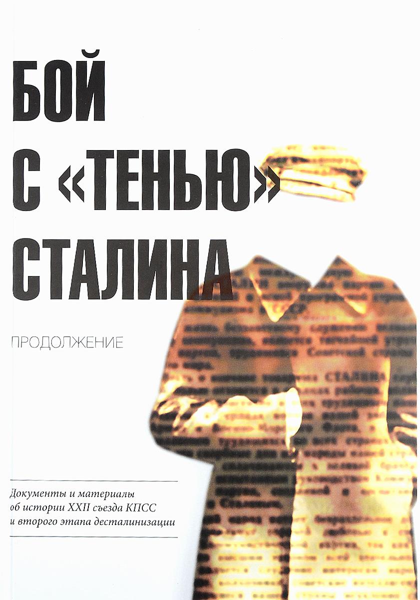 """Бой с """"тенью"""" Сталина. Продолжение. Документы и материалы об истории 22 съезда КПСС и второго этапа десталинизации"""