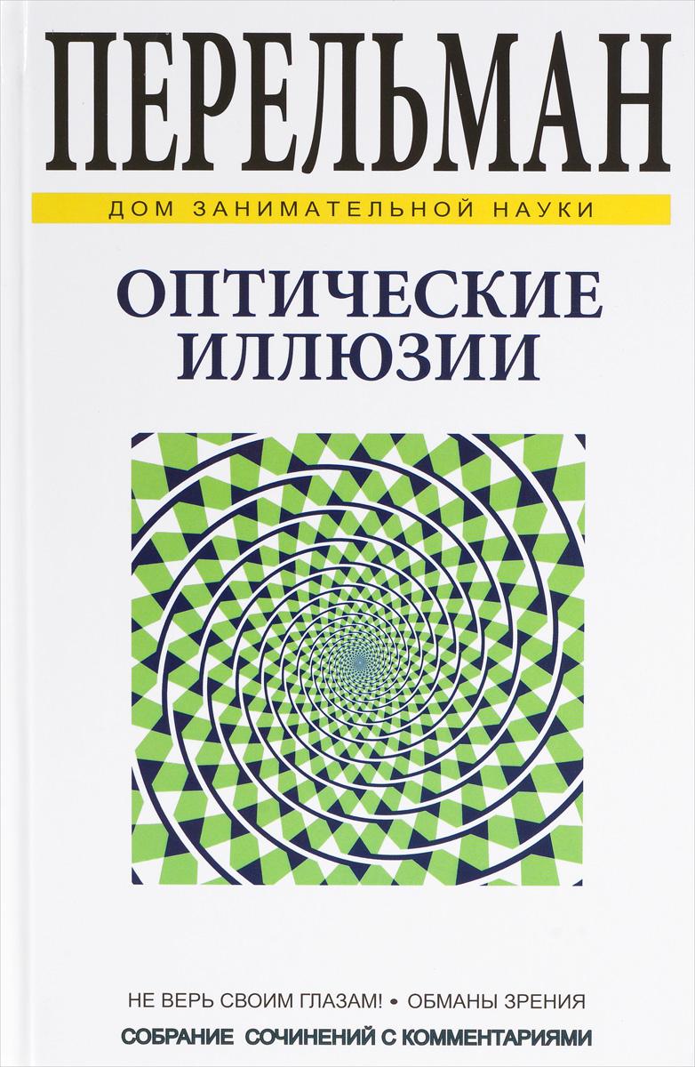 Я. Перельман Оптические иллюзии