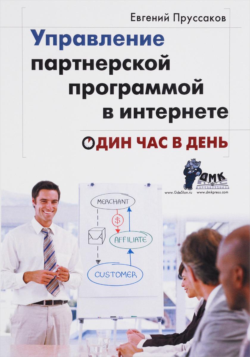 Управление партнерской программой в Интернете. Один час в день Эта книга объяснит вам шаг за шагом...