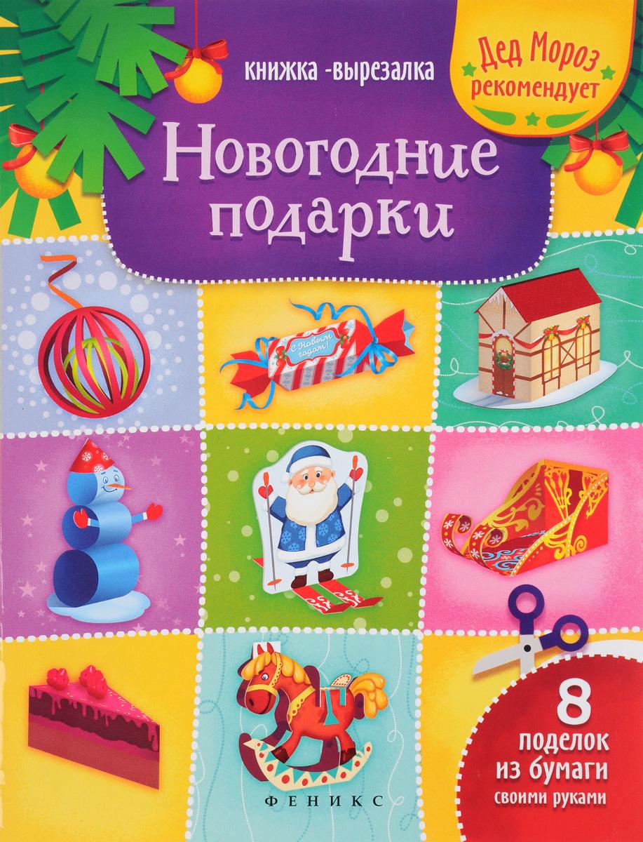 Татьяна Зайцева Новогодние подарки. Книжка-вырезалка